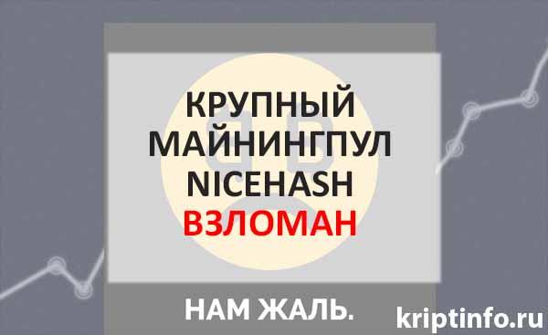 Крупный майнингпул NiceHash взломан