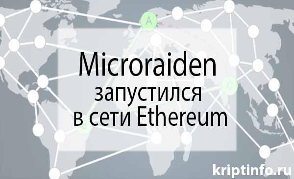 Microraiden запустился в сети Ethereum