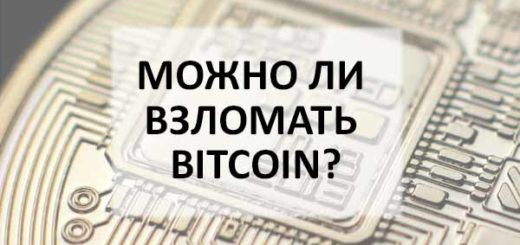 Можно ли взломать Bitcoin
