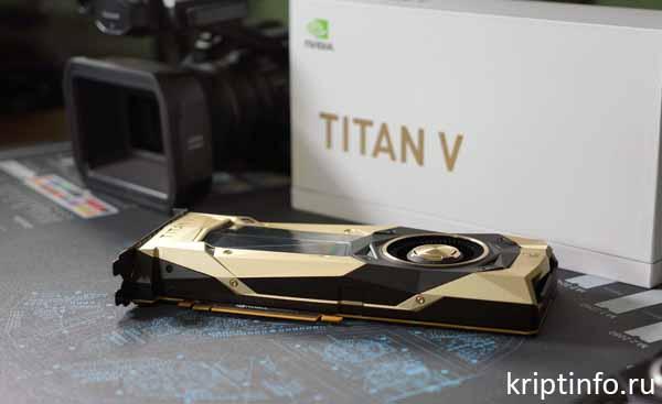 nvidia titan майнинг