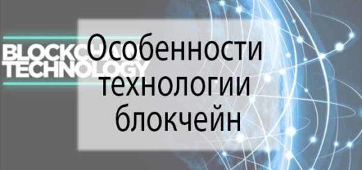Особенности технологии блокчейн