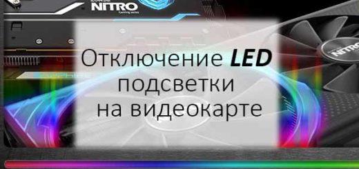 Отключение LED подсветки на видеокарте