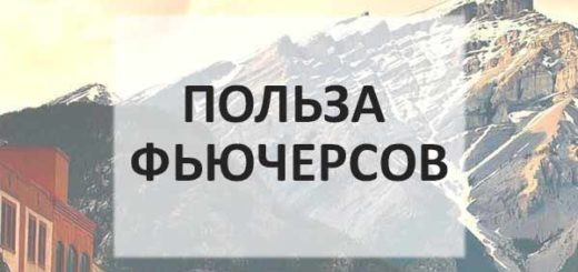 Польза Фьючерсов