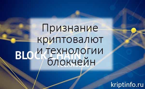 Признание криптовалют и технологии блокчейн