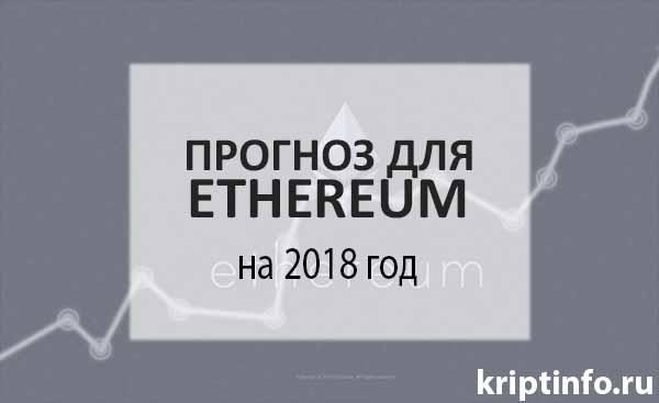 Прогноз для Ethereum на 2018 год
