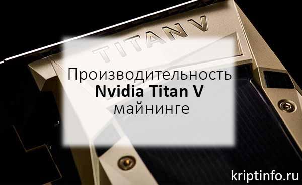 Производительность Nvidia Titan V майнинге
