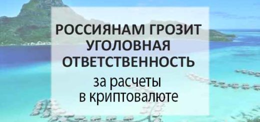 Россиянам может грозить уголовная ответственность за расчеты в криптовалюте