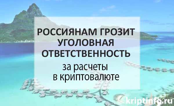 Уголовная ответственность в России за криптовалюту