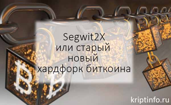 Segwit2X, или старый новый хардфорк биткоина
