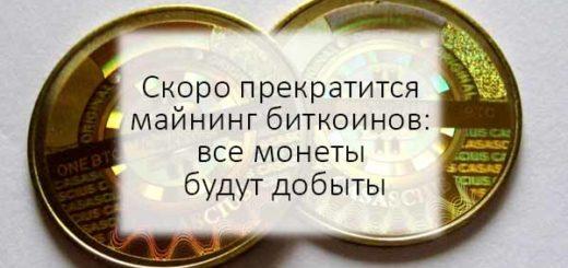 Скоро прекратится майнинг биткоинов все монеты будут добыты