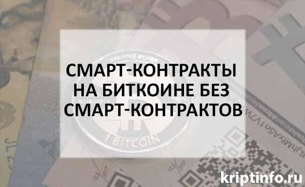 Смарт-контрактына Биткоине безсмарт-контрактов