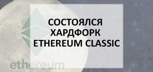 Состоялся хардфорк Ethereum Classic