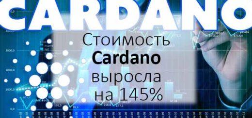 Стоимость Cardano выросла на 145%, каковы причины резкого всплеска