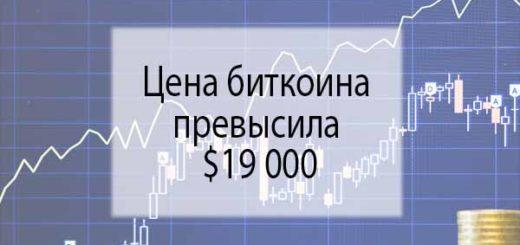 Цена биткоина превысила $19 000