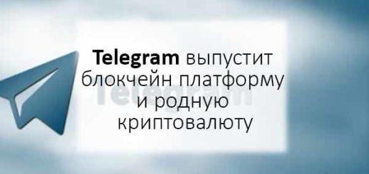 Telegram выпустит блокчейн платформу и родную криптовалюту