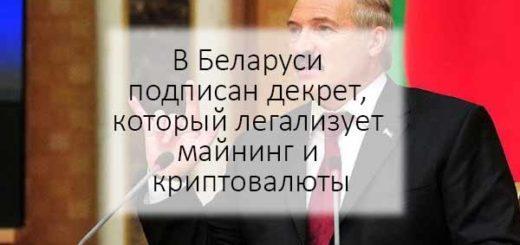 В Беларуси подписан декрет, который легализует майнинг и криптовалюты.jpg