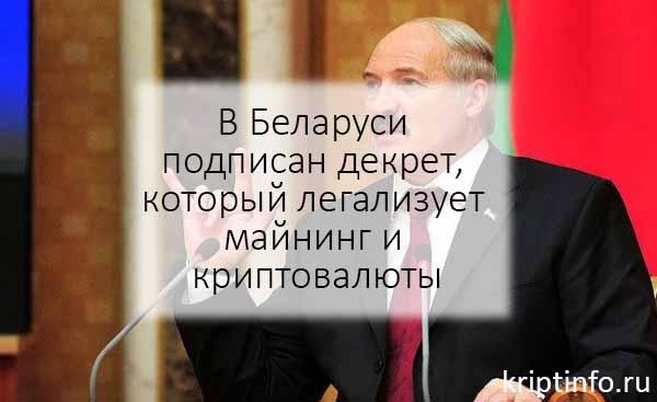 Криптовалюта в Беларуси. декрет о легализации