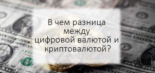 В чем разница между цифровой валютой и криптовалютой?