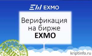 как вывести рубли с бинанс без верификации
