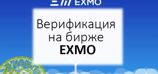 Верификация на бирже EXMO. Подробная инструкция