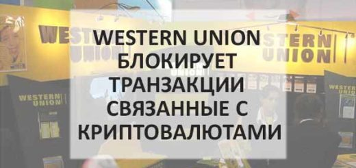 Western Union блокирует транзакции, связанные с криптовалютами