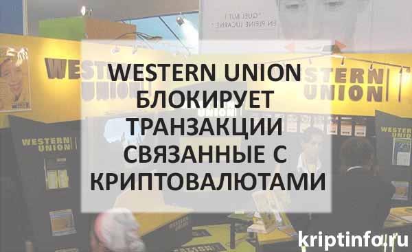 Western Union криптовалюта