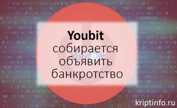 Youbit собирается объявить банкротство