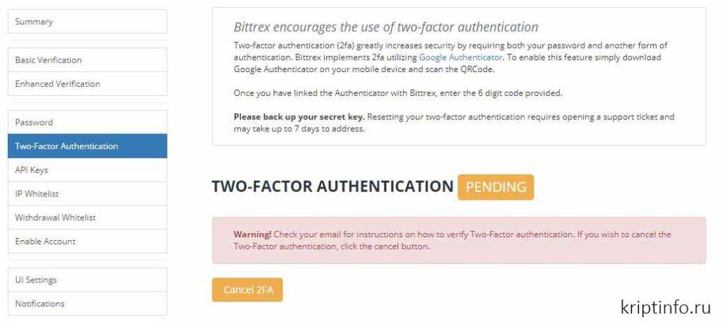 Верификация на бирже Bittrex. Подробная инструкция