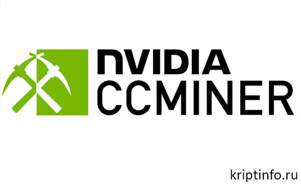 CCminer Версия tpruvot для видеокарт Nvidia