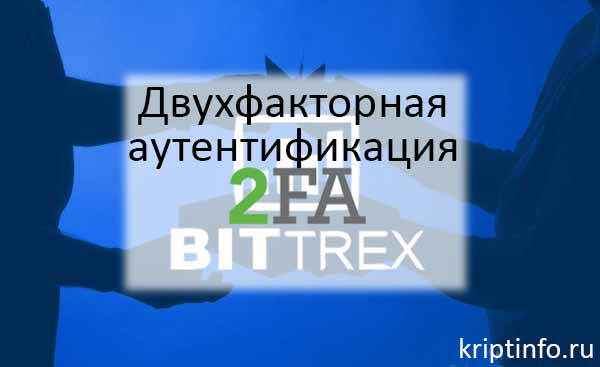 Двухфакторная аутентификация Bittrex