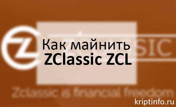 Как майнить ZClassic ZCL. Подробная инструкция