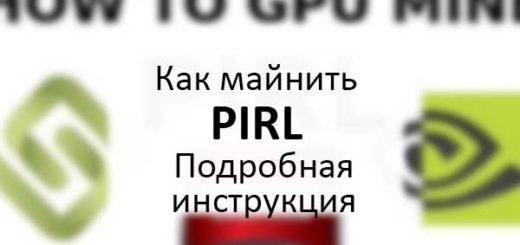 Как майнить Pirl