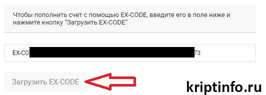 Ввод средств на биржу EXMO. Подробная инструкция
