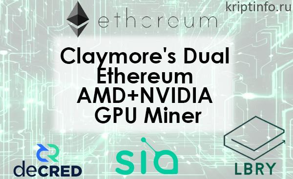 Майнер Claymore's Dual Ethereum AMD+NVIDIA GPU Miner