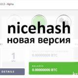 nicehash новая версия