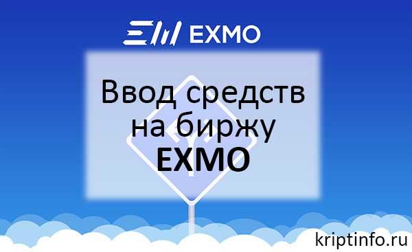 ввод пополнение биржа exmo