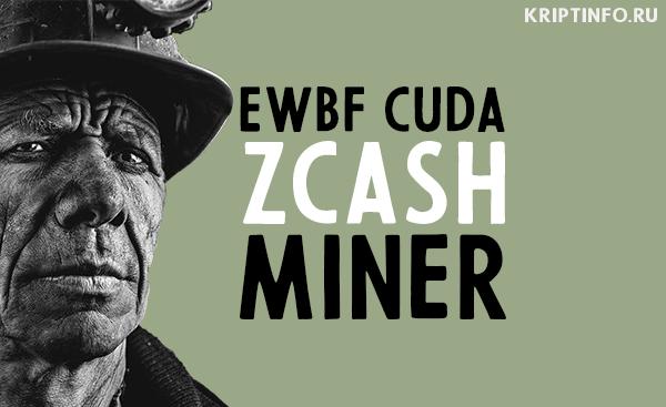 EWBF CUDA Zcash Miner скачать