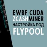 EWBF CUDA Zcash Miner настройка пула flypool