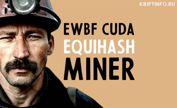 EWBF Cuda Equihash Miner скачать