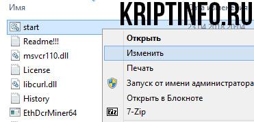 Майнинг эфира. редактирование батника