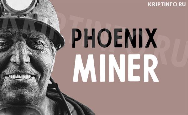 Phoenix Miner 3.0 скачать