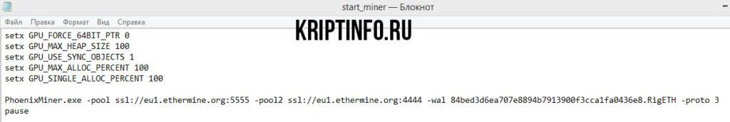 Настройка Phoenix Miner под ethermine
